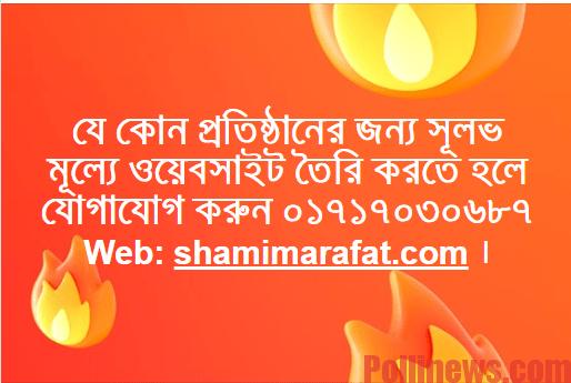www.shamimarafat.com